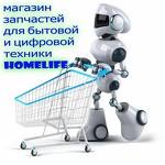 Магазин запчастей для бытовой техники HomeLife