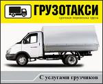 Смоленское грузовое такси 404 438