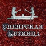 """Мастерская художественной ковки """"Сибирская кузница"""""""