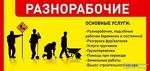 """ООО """"Медведь"""""""