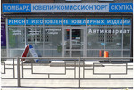 ЮвелирКоиссионТорг