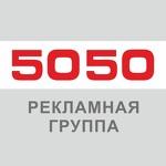 """ООО """"Рекламная группа 5050"""""""