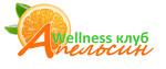 Wellness клуб Апельсин