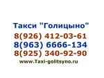 Такси Голицыно-Москва