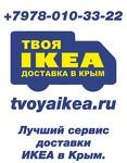 Твоя ИКЕА ДОСТАВКА в Крым товаров IKEA