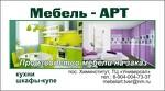 Мебель-АРТ