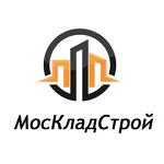 МосКладСтрой