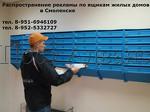 """ООО Агентство распространения рекламы """"Пост Адванс"""""""