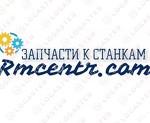"""ООО """"Ремонтно-Механический Центр"""""""