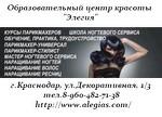 Образовательный центр красоты Элегия