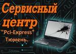 "Сервисный центр ""PCI Express"""