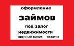 """ООО """"ДЕНЬГИ В ПОЛЬЗУ"""""""