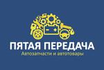 """Интернет магазин """"Пятая передача"""""""