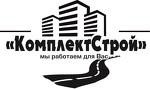 """ООО ПКФ """"КомплектСтрой"""""""