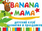 BananaMama детский клуб развития и праздника
