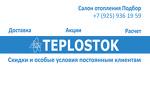 ООО ТЕПЛОСТОК