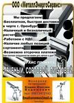 """ООО """"МеталлЭнергоСервис"""""""