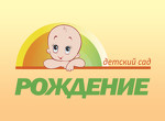 """Частный детский сад """"Рождение"""""""