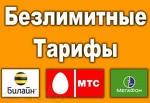 Крым-Россия-Безлимит