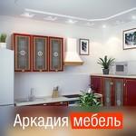 Аркадия-Мебель