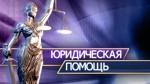 """ООО """"Многофункциональный юридический центр """"Кодекс"""""""