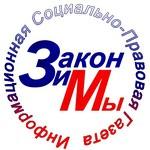 """Социально-правовая газета """"Закон и мы"""""""