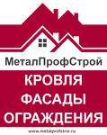 Металлочерепица/Профнастил/Сайдинг/Ограждения