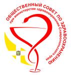 Общественный совет по здравоохранению при минздраве Ставропольского кр