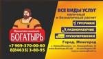 услуги грузчиков в Новокуйбышевске