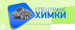 СпецТранс Химки - вывоз строительного мусора, снега и отходов