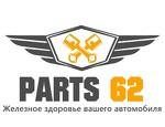 Интернет-магазин автозапчастей Parts62.ru