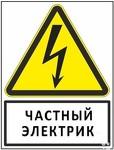 Фаза12 - Электромонтажные работы
