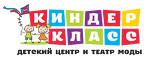 КиндерКЛАСС Детский центр и театр моды