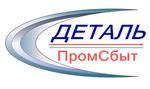ООО ДетальПромСбыт