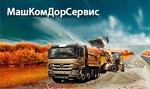 """ООО """"МашКомДорСервис"""""""