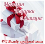 Магазин Подарки