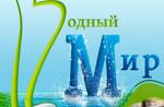 Интернет-магазин Водный мир