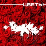 салон цветов Лепесток