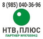 НТВ-ПЛЮС Королёв