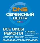 DNS сервисный центр