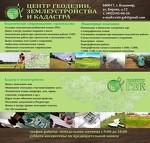 ООО Центр геодезии,землеустройства и кадастра