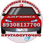 Дзержинская служба аварийных комиссаров