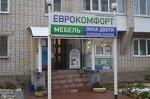 Еврокомфорт