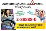 """Автошкола """"РКСА """"Авто Профи"""""""