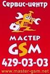 Мастер GSM, Сервисный центр мобильной электроники