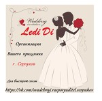 Оформление и организация праздника LediDi