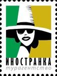 «Иностранка» — туристическое агентство