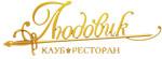 Клуб-ресторан Людовик
