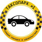Такси Таксопарк №1