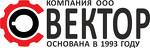 """ООО """"ВЕКТОР - перемотка электродвигателей"""""""